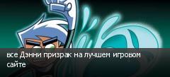 все Дэнни призрак на лучшем игровом сайте