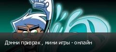 Дэнни призрак , мини игры - онлайн