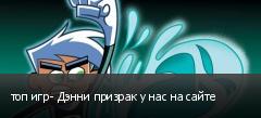 топ игр- Дэнни призрак у нас на сайте