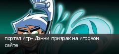 портал игр- Дэнни призрак на игровом сайте