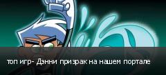 топ игр- Дэнни призрак на нашем портале