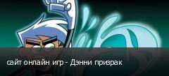 сайт онлайн игр - Дэнни призрак