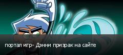 портал игр- Дэнни призрак на сайте