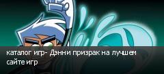 каталог игр- Дэнни призрак на лучшем сайте игр