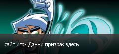 сайт игр- Дэнни призрак здесь