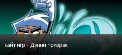 сайт игр - Дэнни призрак