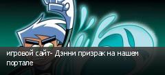 игровой сайт- Дэнни призрак на нашем портале