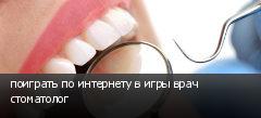 поиграть по интернету в игры врач стоматолог