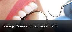 топ игр- Стоматолог на нашем сайте