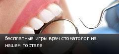 бесплатные игры врач стоматолог на нашем портале