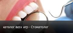 каталог всех игр - Стоматолог