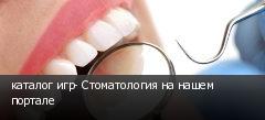 каталог игр- Стоматология на нашем портале