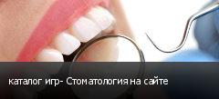 каталог игр- Стоматология на сайте
