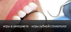 игры в интернете - игры зубной стоматолог