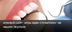 игровой сайт- игры врач стоматолог на нашем портале