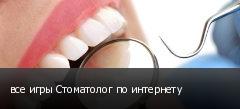 все игры Стоматолог по интернету