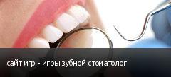сайт игр - игры зубной стоматолог