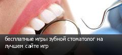 бесплатные игры зубной стоматолог на лучшем сайте игр