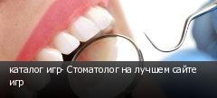 каталог игр- Стоматолог на лучшем сайте игр