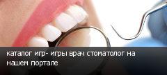 каталог игр- игры врач стоматолог на нашем портале