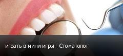 играть в мини игры - Стоматолог