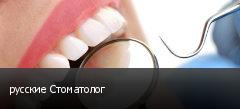 русские Стоматолог