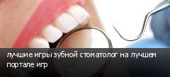лучшие игры зубной стоматолог на лучшем портале игр
