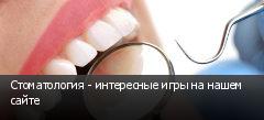 Стоматология - интересные игры на нашем сайте