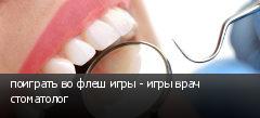 поиграть во флеш игры - игры врач стоматолог