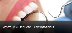 играть в интернете - Стоматология
