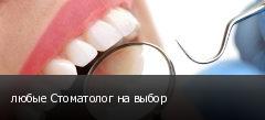 любые Стоматолог на выбор
