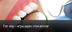 Топ игр - игры врач стоматолог