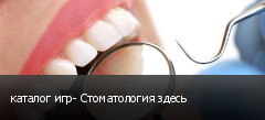 каталог игр- Стоматология здесь