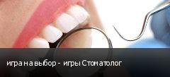 игра на выбор - игры Стоматолог