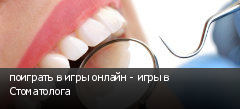 поиграть в игры онлайн - игры в Стоматолога