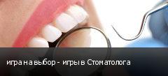 игра на выбор - игры в Стоматолога