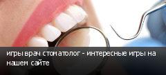 игры врач стоматолог - интересные игры на нашем сайте