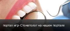 портал игр- Стоматолог на нашем портале