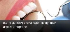 все игры врач стоматолог на лучшем игровом портале