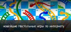 новейшие Настольные игры по интернету
