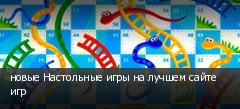 новые Настольные игры на лучшем сайте игр