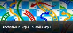 настольные игры - онлайн-игры