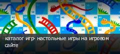 каталог игр- настольные игры на игровом сайте