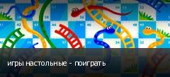 игры настольные - поиграть