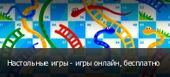 Настольные игры - игры онлайн, бесплатно