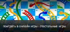 поиграть в онлайн игры - Настольные игры