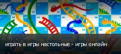 играть в игры настольные - игры онлайн