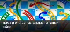 поиск игр- игры настольные на нашем сайте