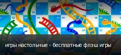 игры настольные - бесплатные флэш игры