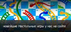 новейшие Настольные игры у нас на сайте